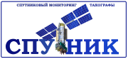 Спутник, мониторинг транспорта, контроль уровня топлива